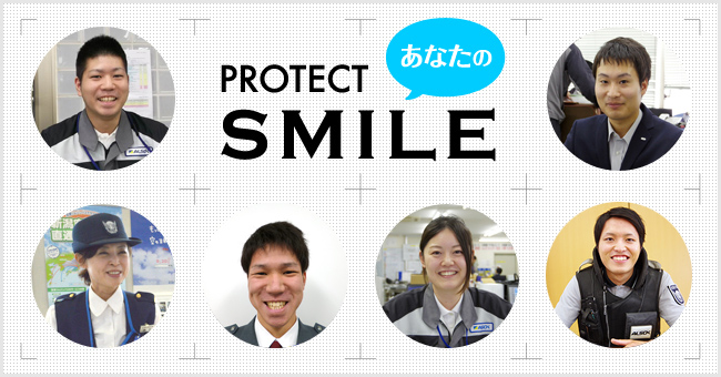 PROTECT あなたの SMILE
